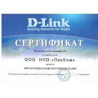 """НПО """"ПасКом"""" - партнеры D-Link"""
